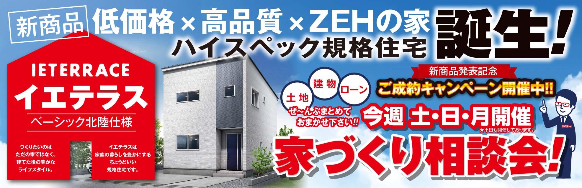【ハイスペック規格住宅誕生!】