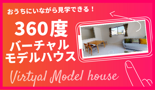 【大阪いえとち本舗】お家で見学!360度バーチャルモデルハウス!