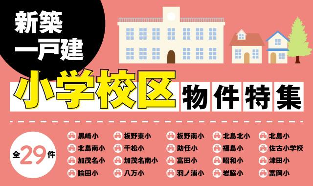 【徳島いえとち本舗】小学校区特集!