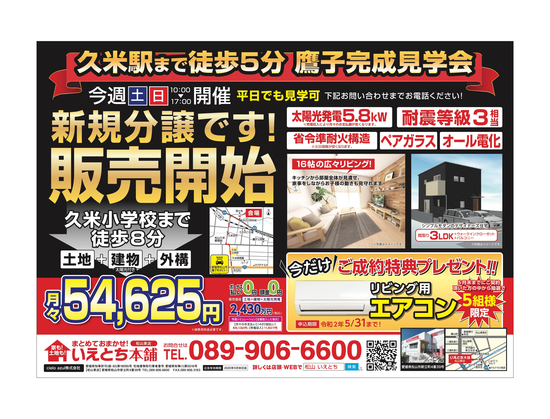 鷹子建売見学会の開催!!
