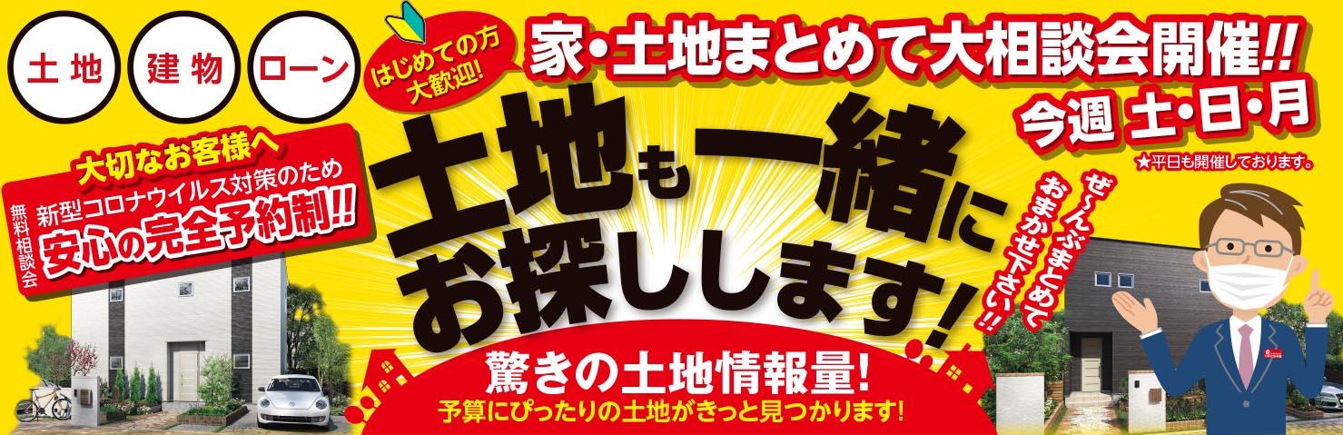 マイホーム計画のお悩み解決!