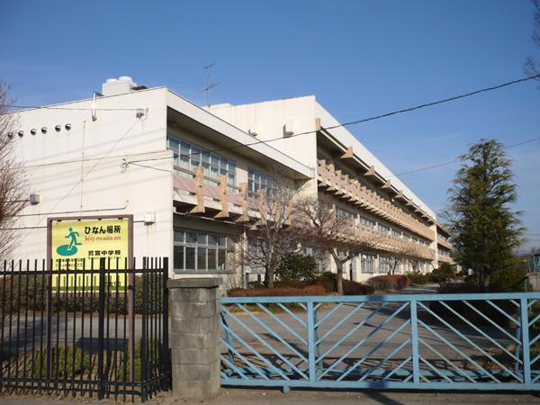 久喜市立鷲宮中学校
