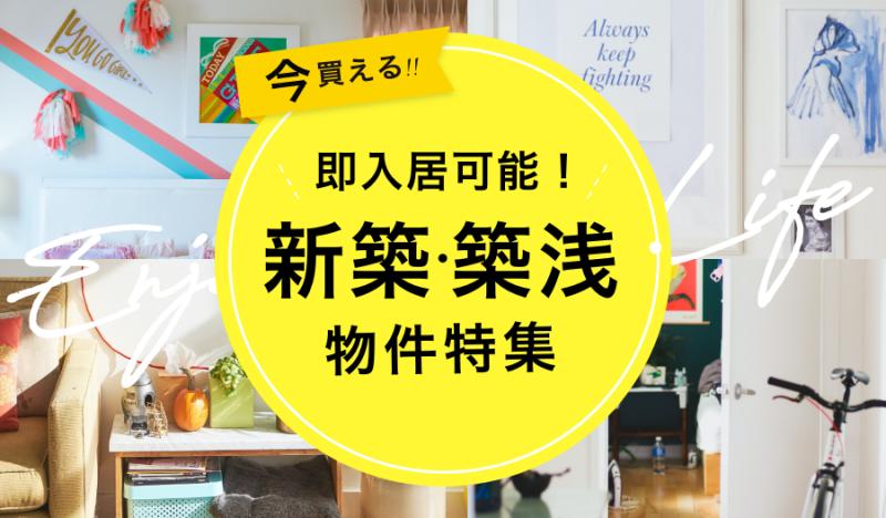 香川エリア 即入居可能&近日完成予定!新築物件特集