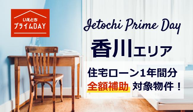 香川「いえとちプライムデー」対象物件【住宅ローン1年間分の支払いを全額補助】