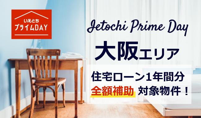 大阪「いえとちプライムデー」対象物件【住宅ローン1年間分の支払いを全額補助】