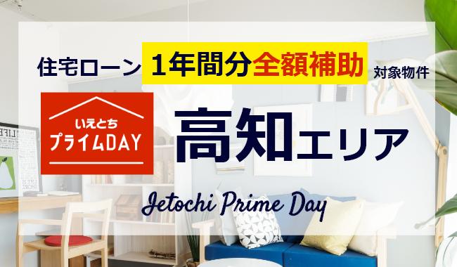 高知「いえとちプライムデー」対象物件【住宅ローン1年間分の支払いを全額補助】