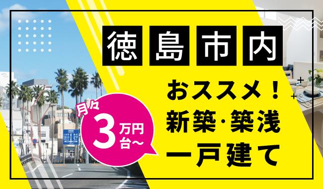 徳島市内エリア 新築・築浅一戸建て物件特集