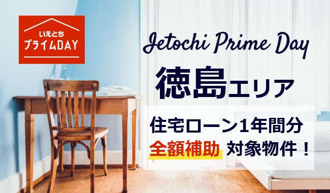【新築30件以上!】徳島「いえとちプライムデー」対象物件【住宅ローン1年間分の支払いを全額補助】